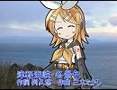 鏡音リン【ACT.2】に津軽海峡・冬景色を歌ってもらった2