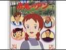 赤毛のアン さめない夢を歌ってみた〈(`・ω・`)〉Ψ