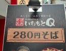 タマフル 091128 「いわもとQ&ランク王国特集」