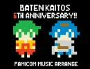 【ファミコン風】BATENKAITOS FAMICOM ARRANGE CD【バテンカイトス】