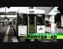 飯山線の前面展望(戸狩野沢温泉〜飯山)