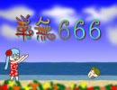 南無666 南国Remix【護法少女ソワカちゃん】