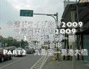 台湾ドライブ旅行 台湾開車旅遊 2009 Part2