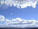 【UTAUオリジナル】 前を向いていこう 【柔音綴】