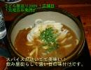 【長距離車載動画】 西日本ぶらり旅 part.30 香川2