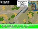 【A列車で行こう7】笹瀬川鉄道開発記-第21話