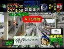 電車でGO!プロ仕様 秋田新幹線こまち4号 大道芸+0点運転士 Part1
