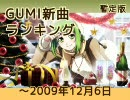 暫定版 GUMI新曲ランキング ~2009/12/6
