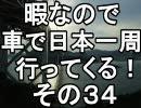 暇なので車で日本一周行ってくる! 2009.10.24~25 その34