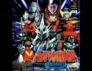 スーパー特撮大戦2001 (BGM集1/3)