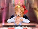 [HD] ドリームクラブ 雪「愛しきHero!」