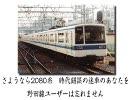 【迷列車で行こう/東日本編】2000系車両を大事に使いましょう計画失敗