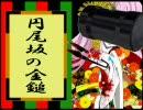 円尾坂の金鎚