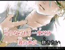 【ニコカラ】soundless voice【白皙氏PV版】