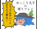 <東方人形劇>ゆっくり天子の縛りプレイ・LV6<ゆっくり実況>