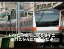 【鉄ヲタ】恋の中央線【必聴】