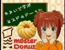 【ミスド】やよいで学ぶミスドのドーナツ【アイドルマスター】