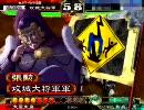 【三国志大戦3】ノースキルが呂布ですり潰すその番外【対暴乱黄巾】