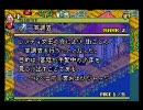 Final Fantasy Tactics Advance(FFTA)プレイ動画 33「一斉調査」part1