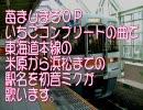 初音ミクが苺ましまろOPで東海道本線の米原から浜松までの駅名歌う