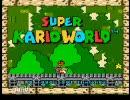 マリオの従兄弟のスーパーカリオを実況プレイ part1