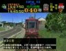 電車でGO!名古屋鉄道編 美濃町線 普通880形