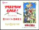 ブラスミラジオ とよとよ! #8(2009.12.12)