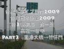 台湾ドライブ旅行台湾開車旅遊 2009 Part3