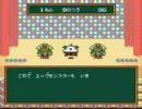 【SFC】半熟英雄を実況プレイ!!part06【半熟ヒーロー】