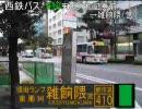 西鉄バス 【廃止】410天神→榎田ランプ→板