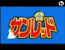 【サンレッドOP】続・溝ノ口太陽族 を歌ってみた ver.YNG(やんぐ)