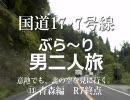 国道17・7号線 ぶら~り男二人旅 11 青森編 R7終点