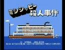 【解説実況ゲーム戦記】 ミシシッピー殺人