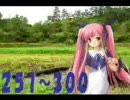 エロゲソング400曲メドレー【第3弾】