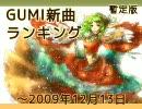 暫定版 GUMI新曲ランキング ~2009/12/13