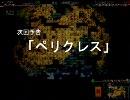 Civilization4 BTS 第9回 難易度天帝でがんばる動画 ワイナカパック編 【完】