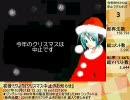 今年のクリスマスは中止ですランキング【クリスマス爆発しろ!】