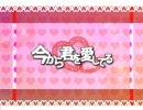 【初音ミクオリジナル】今から君を愛してる【PV】