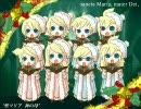 【鏡音リン・レン】 Ave Maria 【混声八部合唱】