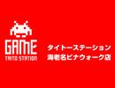 ゲームセンター「タイトーステーション 海老名ビナウォーク店」紹介ムービー