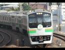 E217系走行音(横浜~戸塚)