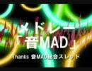 ③【歌ってみた】メドレー「音MAD」を音MADで歌ってみた【がん...