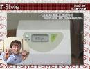 「T:Style」冬の陣 アイテム紹介ムービー 「ミニ餅つき機 DMZ-01」