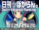 日刊VOCALOIDランキング 2009年12月17日 #676
