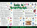 【ニコカラ】もっとプリンセス/unMOMENT(歌入り)