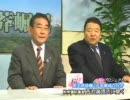 チャンネル桜 【西村眞悟】民主党政権と日本解体の行方