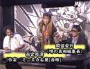 噂の真相〜ミニスカ右翼襲撃事件!?   前編