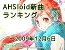 AHSloid新曲ランキング ~2009/12/6