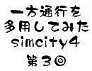 一方通行を多用してみたsimcity4 第3回