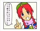 【東方】毎日美鈴日和第2話【4コマ】